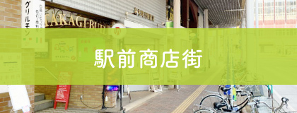 駅前商店街の紹介