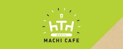 まちカフェの情報