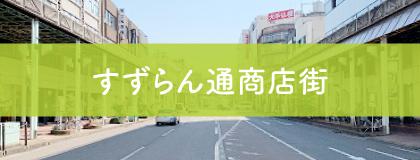 スズラン通商店街の紹介