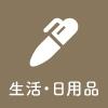 生活・日用品カテゴリー