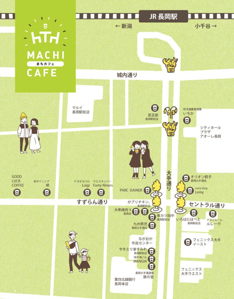 まちカフェマップ